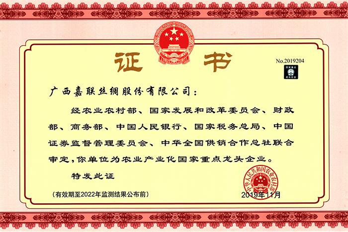 2019-11 农业产业化国家重点龙头企业(证书).jpg