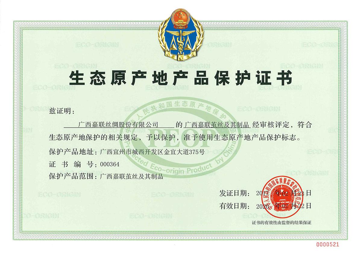 生态原产地产品保护证书.jpg